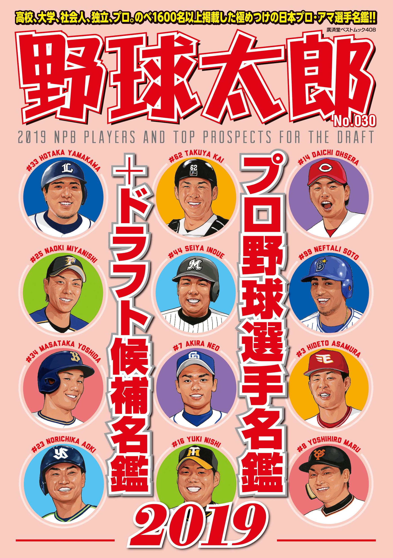 すみません、実は1700選手超えていました……『野球太郎No.030 プロ野球選手名鑑+ドラフト候補名鑑2019』発売!