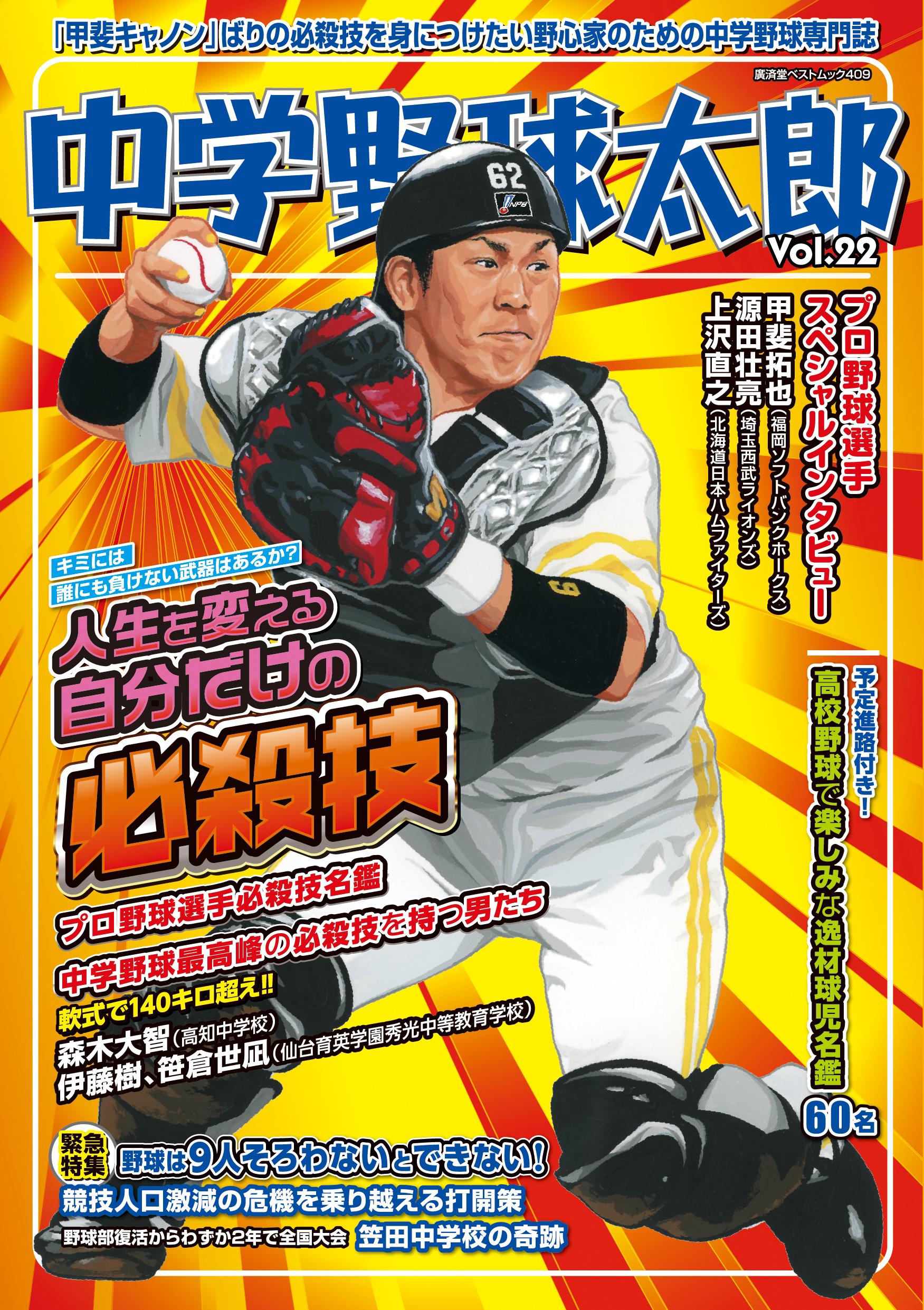 『中学野球太郎Vol.22 人生を変える自分だけの必殺技&野球は9人そろわないとできない』発売中!&web立ち読みもできます!