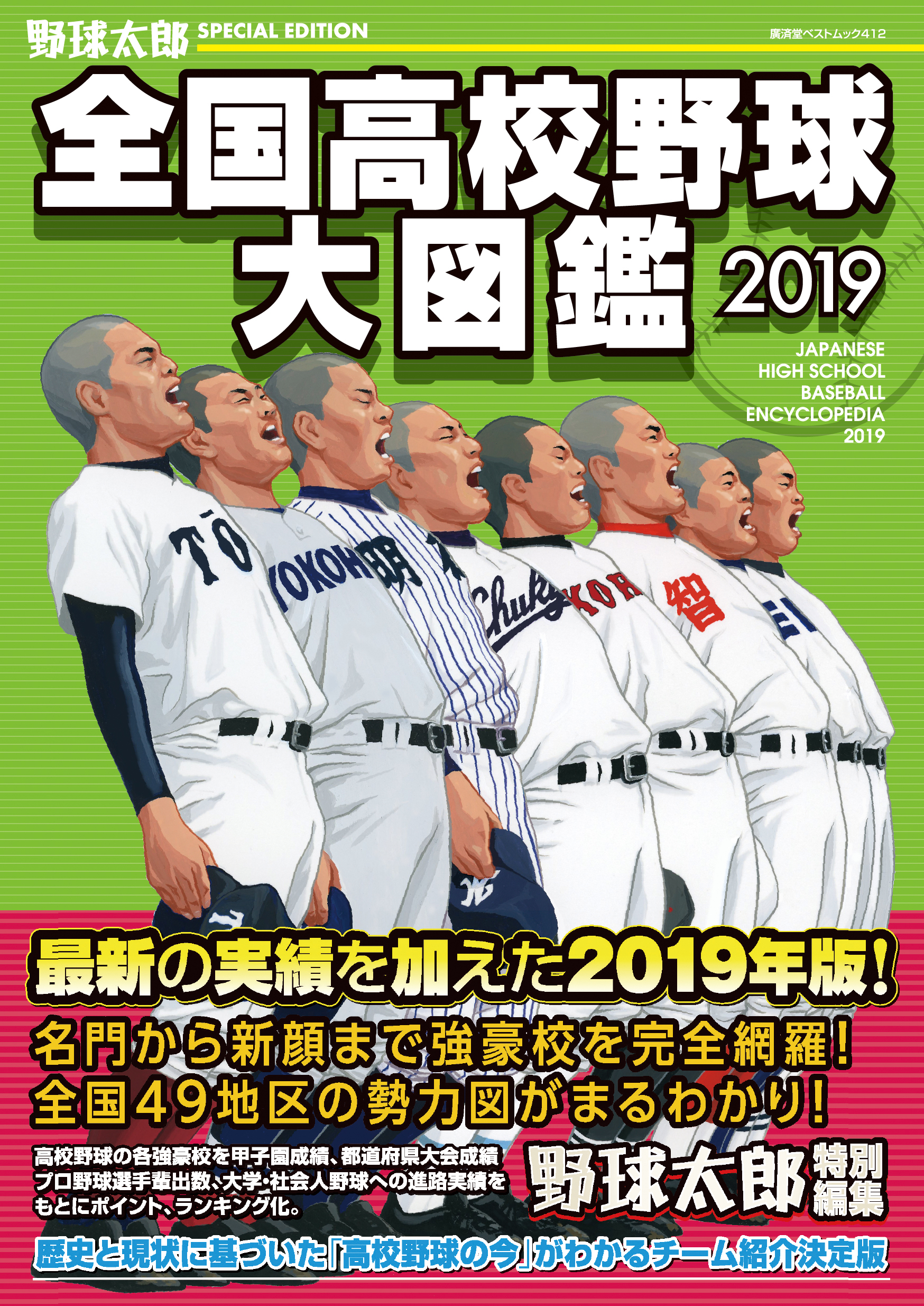 高校進学ガイドにもなります!『野球太郎SPECIAL EDITION 全国高校野球大図鑑2019』3月23日に発売しました!