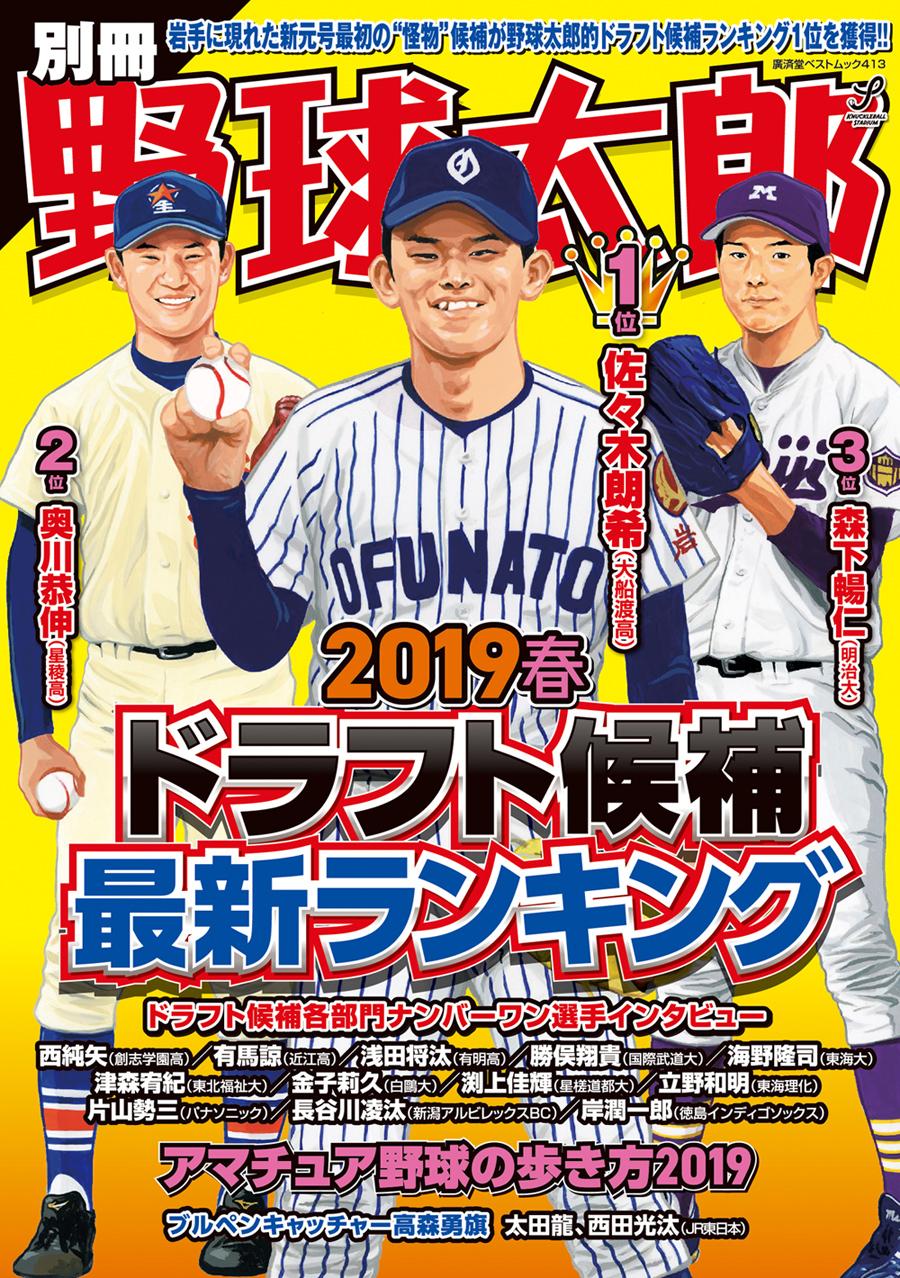 『別冊野球太郎 2019春 ドラフト候補最新ランキング』でドラフト候補、アマ野球情報がまるっとわかります!