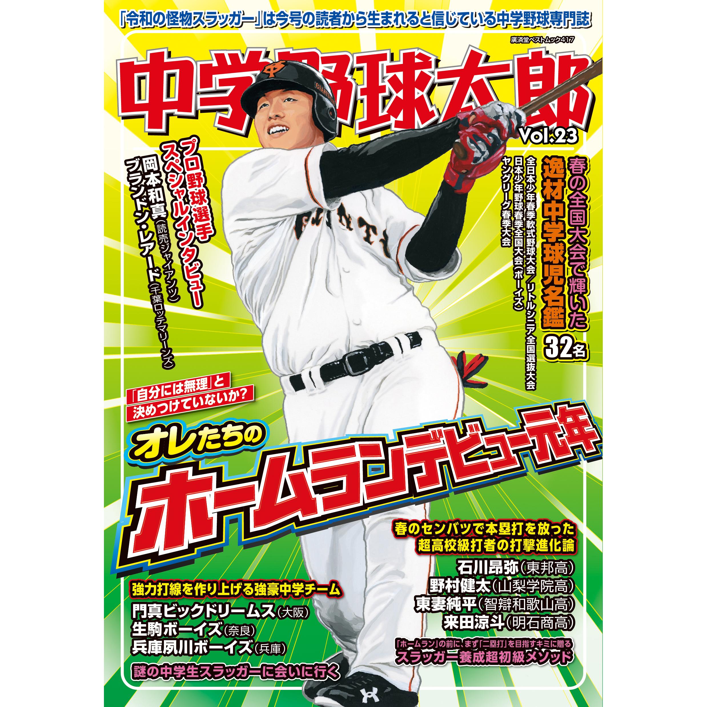 『中学野球太郎Vol.23 オレたちのホームランデビュー元年』発売中!&web立ち読みもできます!