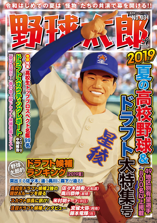 『野球太郎No.031 2019夏の高校野球&ドラフト大特集号』誌面の一部をチラ見せ!