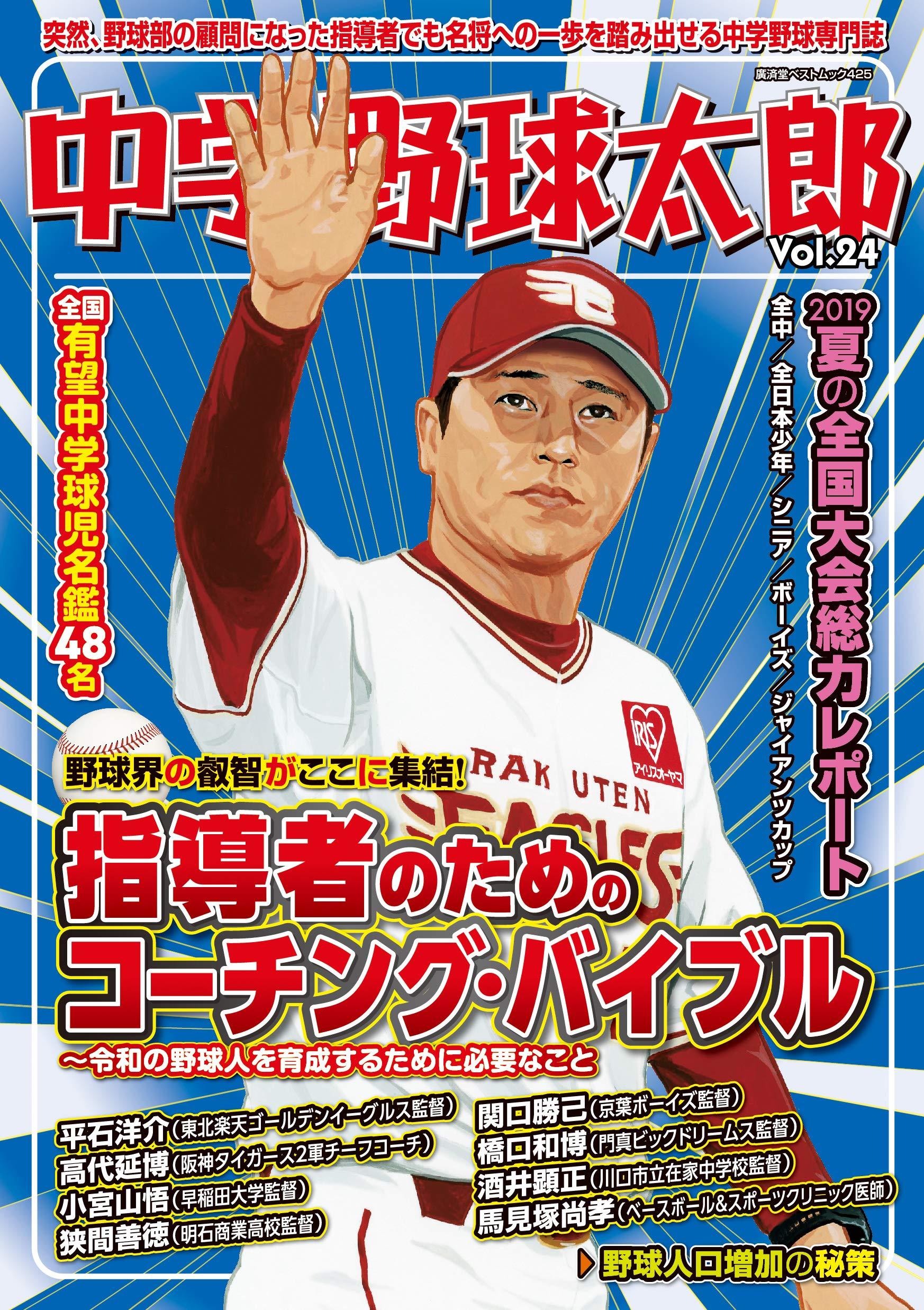 『中学野球太郎Vol.24 指導者のためのコーチング・バイブル』9月11日発売です!