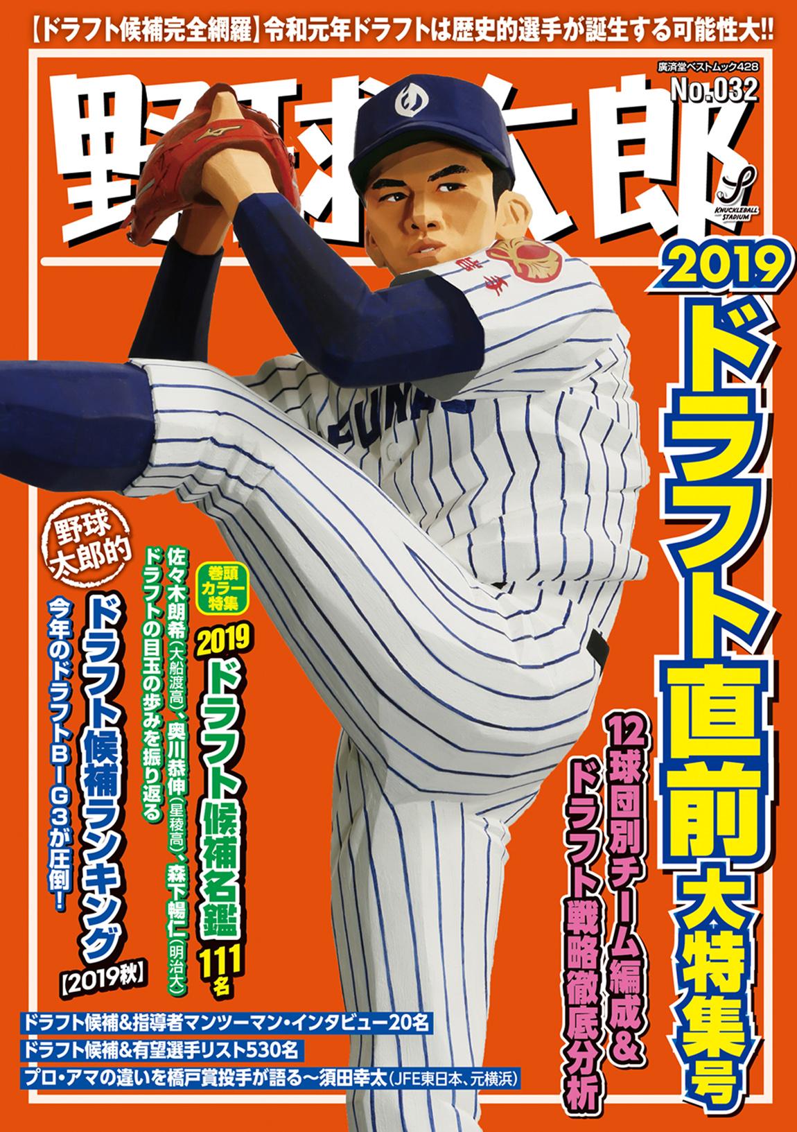 『野球太郎No.032 2019ドラフト直前大特集号』誌面の一部をチラ見せ!