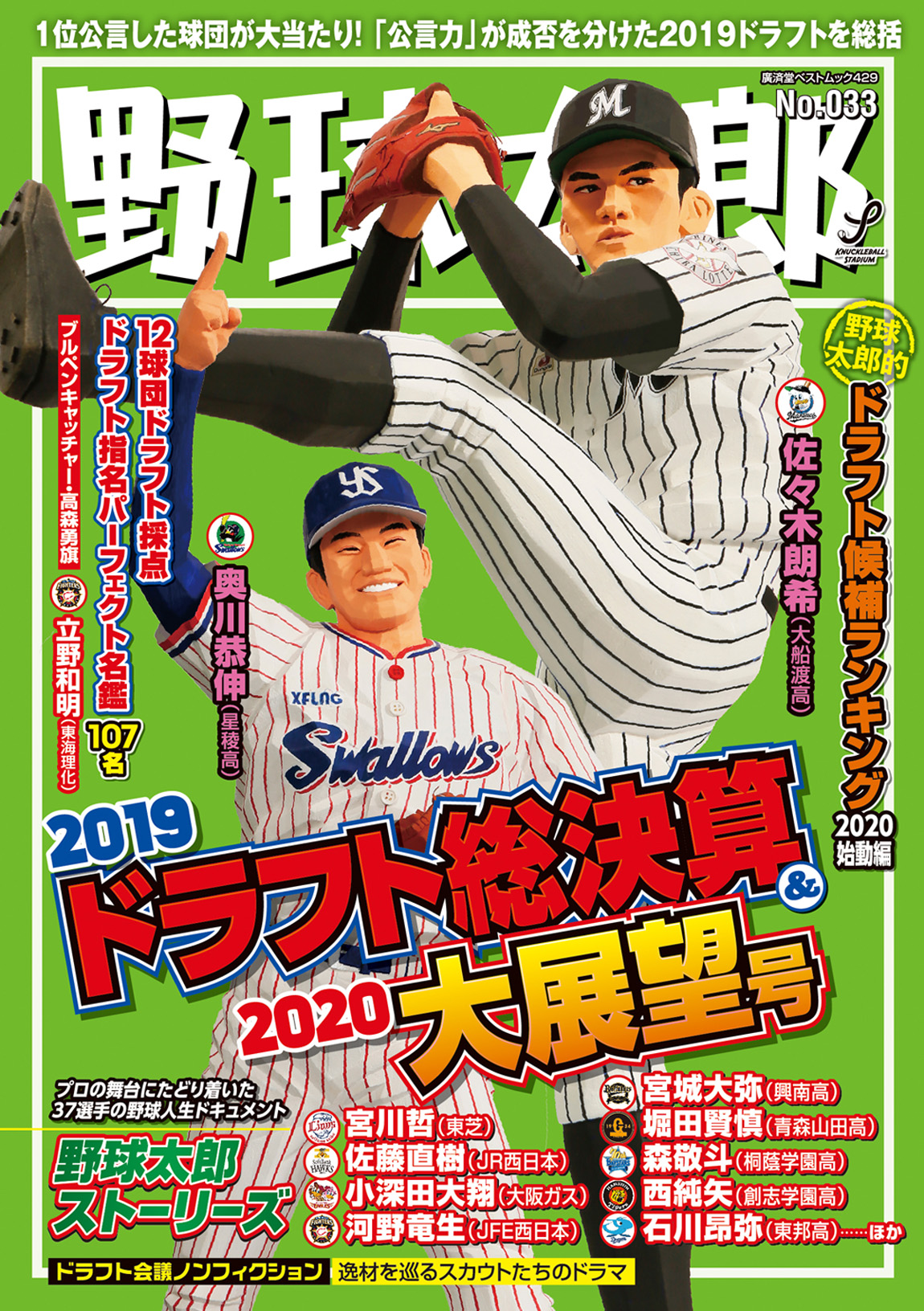 お詫びと訂正『野球太郎No.033 2019ドラフト総決算&2020大展望号』