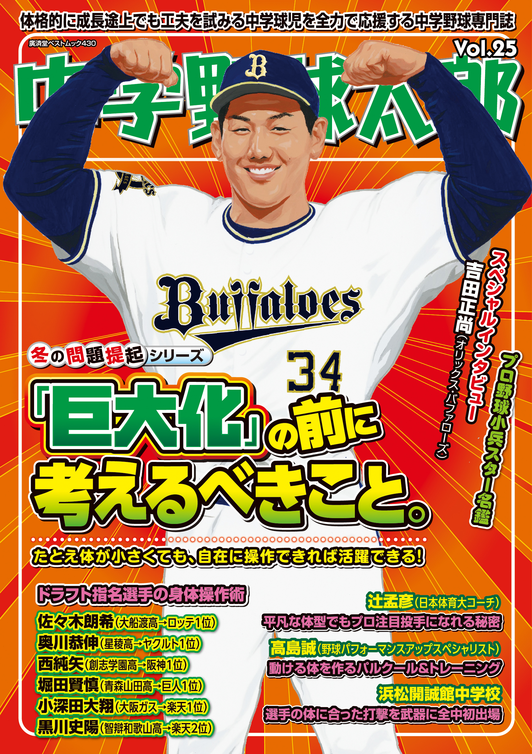 【中身読めます】『中学野球太郎Vol.25 「巨大化」の前に考えるべきこと。』
