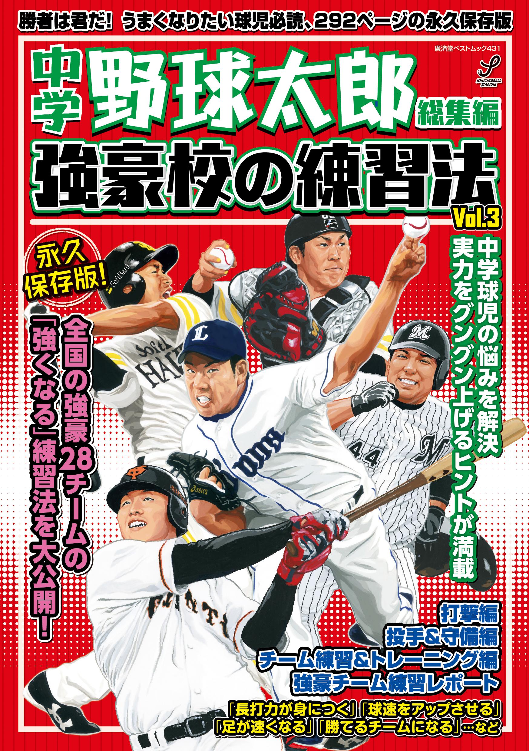 『中学野球太郎 総集編 強豪校の練習法Vol.3』1月15日発売です!