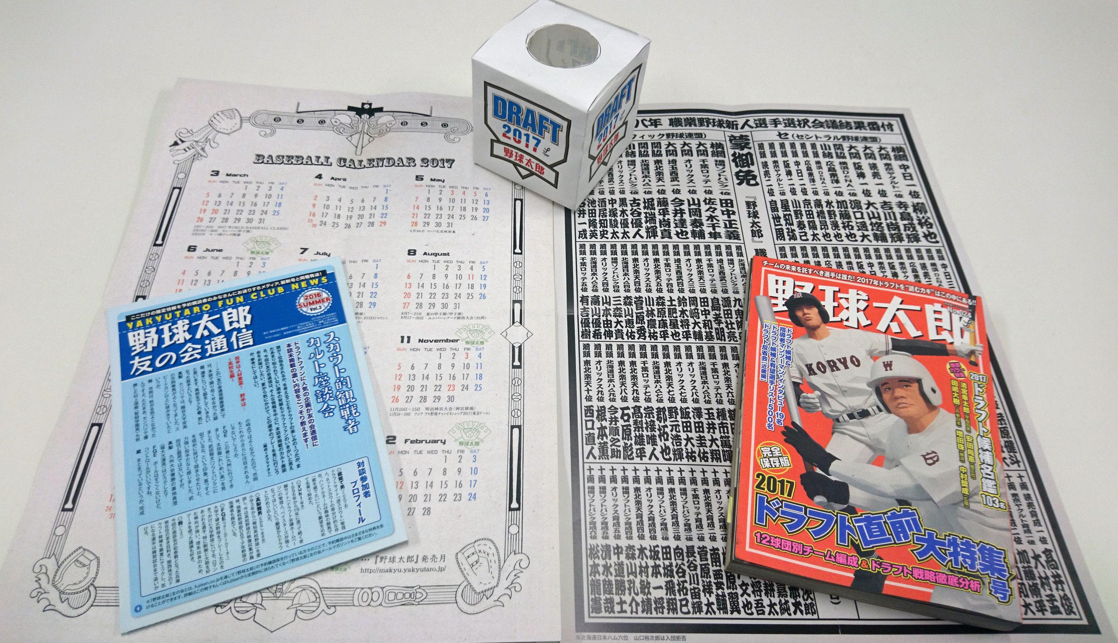 お得な『野球太郎』定期購読、1冊無料になる割引サービスが締切直前!