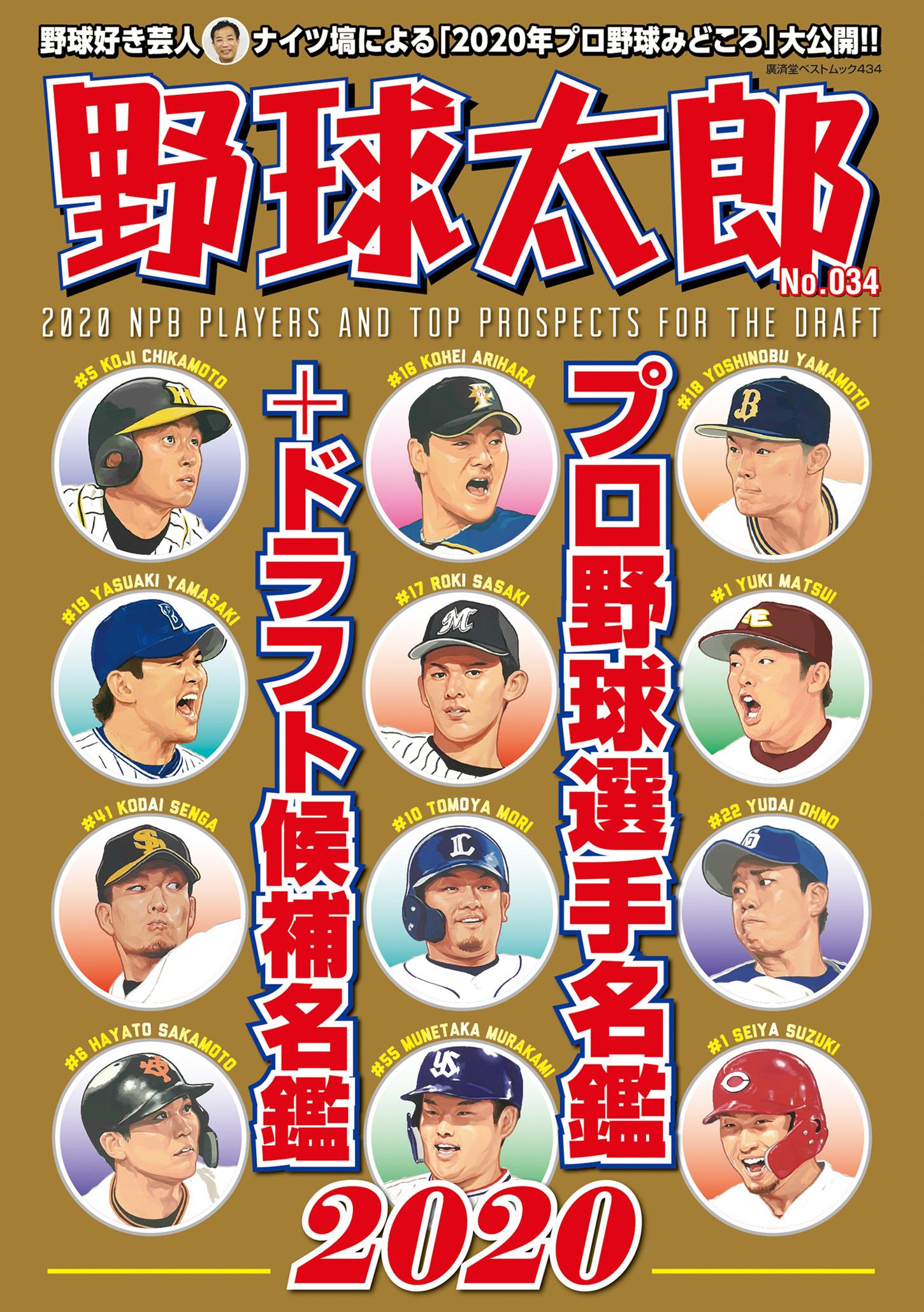 『野球太郎No.034 プロ野球選手名鑑+ドラフト候補名鑑2020』日本一の選手掲載数を誇る【選手名鑑】が発売中です!