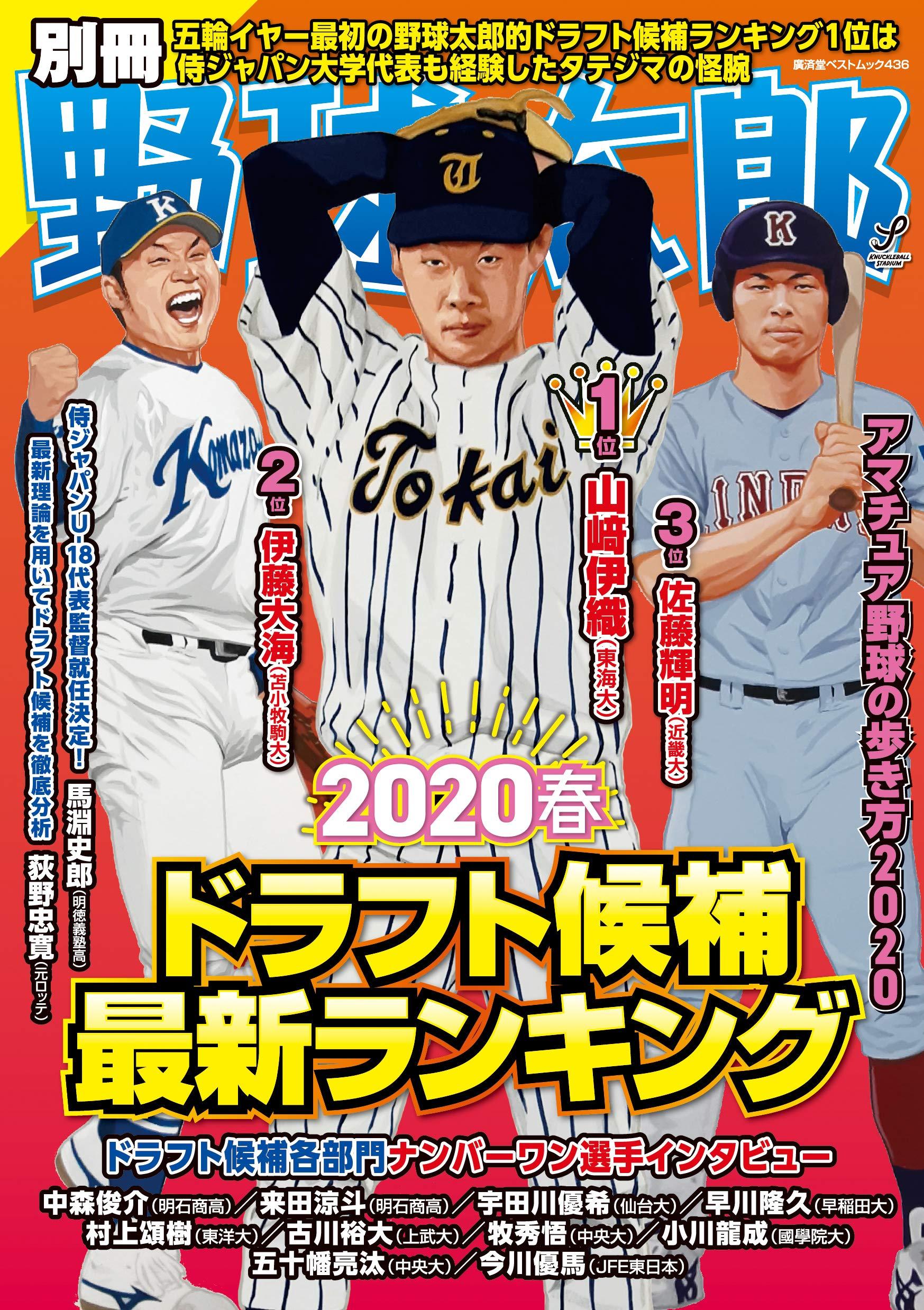 『別冊野球太郎2020春 ドラフト候補最新ランキング』野球が見られない、いまこそ読もう!