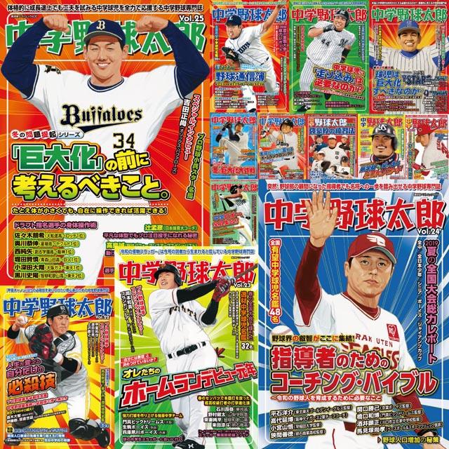 【中3、小6が募集対象】『中学野球太郎』でプレーを披露しませんか?【2020年5月10日締切】