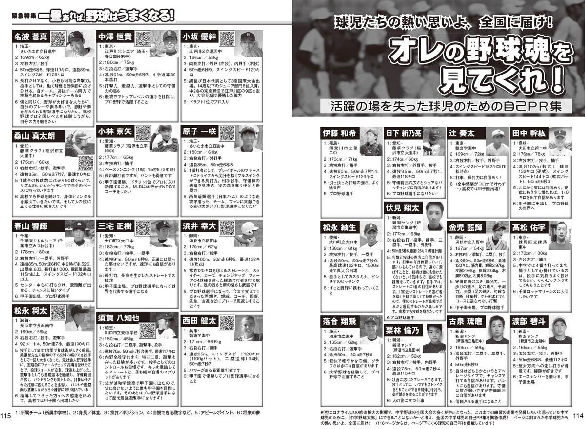 【中学生と小6が募集対象】『中学野球太郎』でプレーを披露しませんか?【8月30日まで締切延期!】