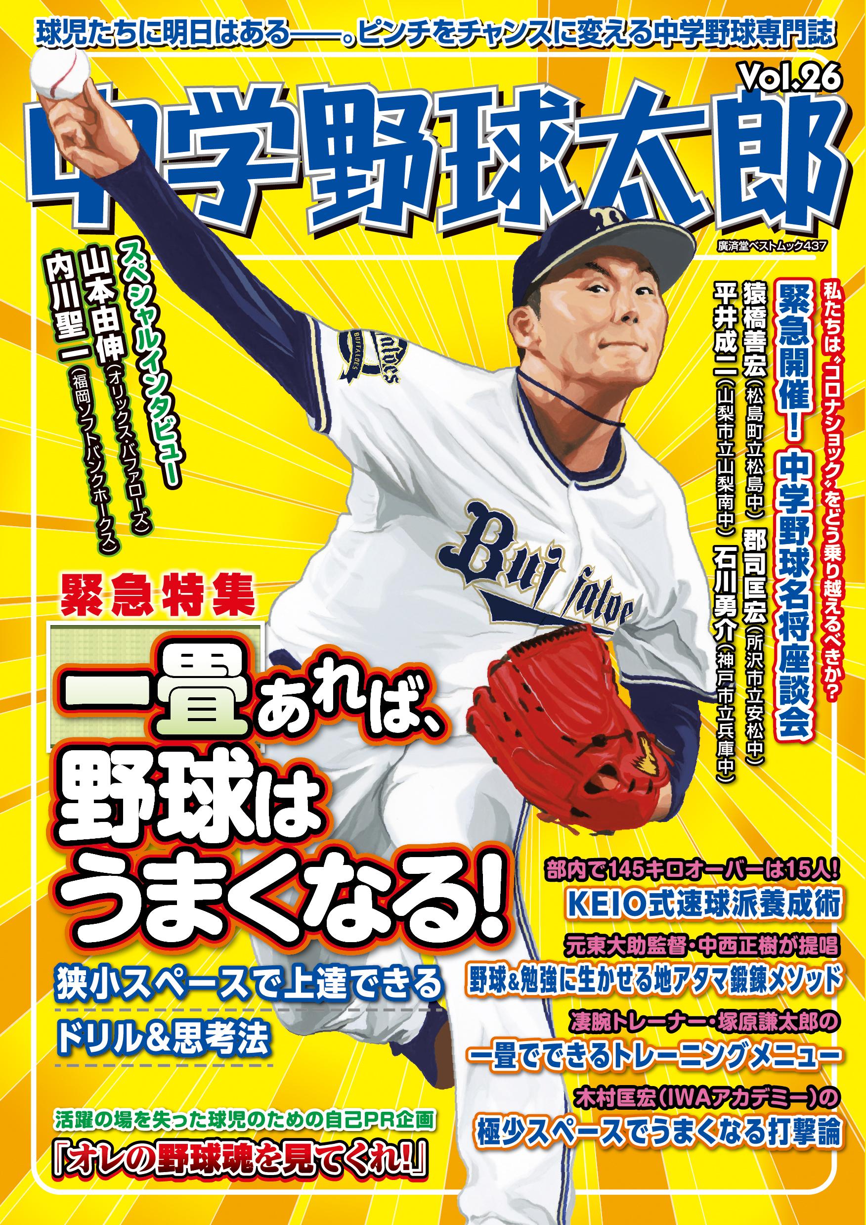 『中学野球太郎Vol.26 一畳あれば、野球はうまくなる!』は5月29日発売です!
