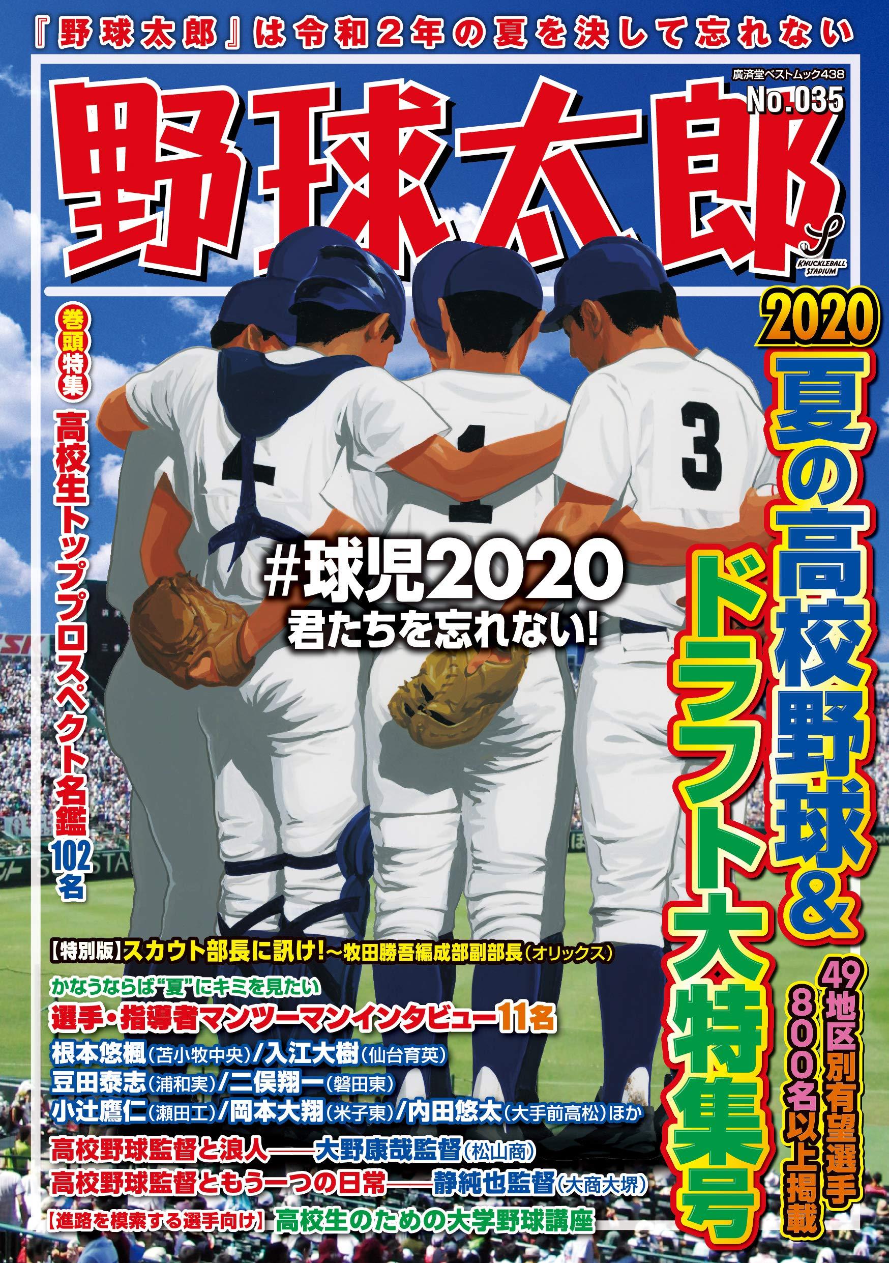 『野球太郎No.035 2020夏の高校野球&ドラフト大特集号』は6月23日発売
