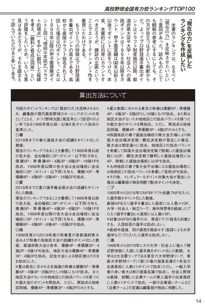 お詫びと訂正『野球太郎No.035 2020夏の高校野球&ドラフト大特集号』