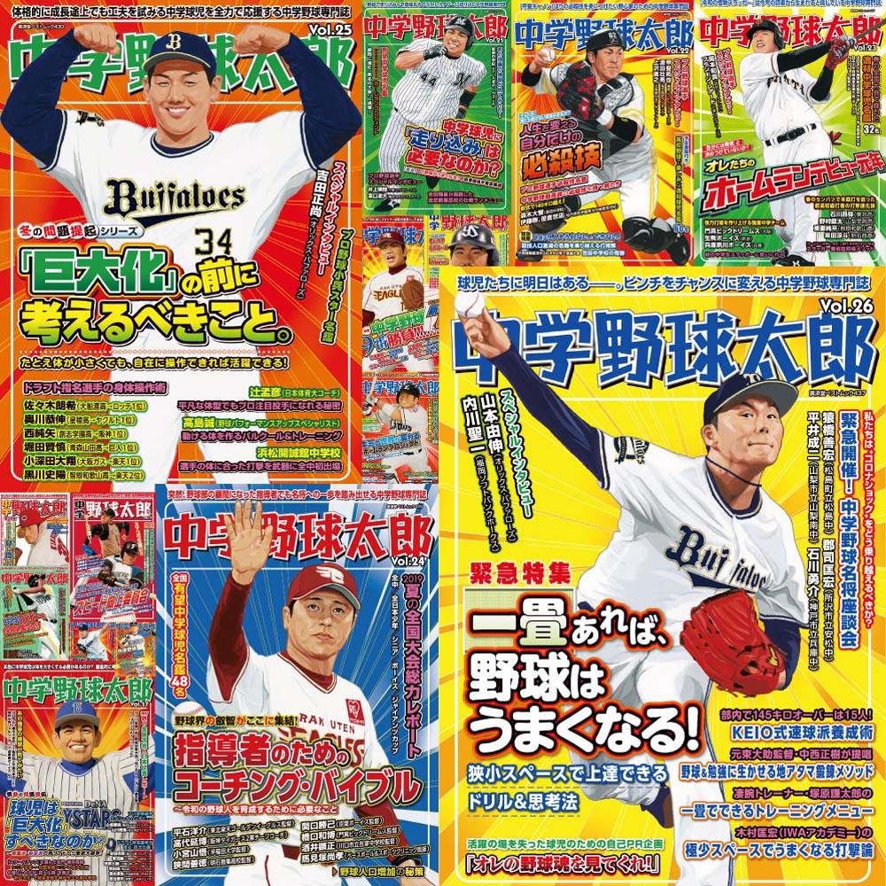 【拡散希望】『中学野球太郎』で保護者から球児へエールを届けませんか?【8月25日締切】
