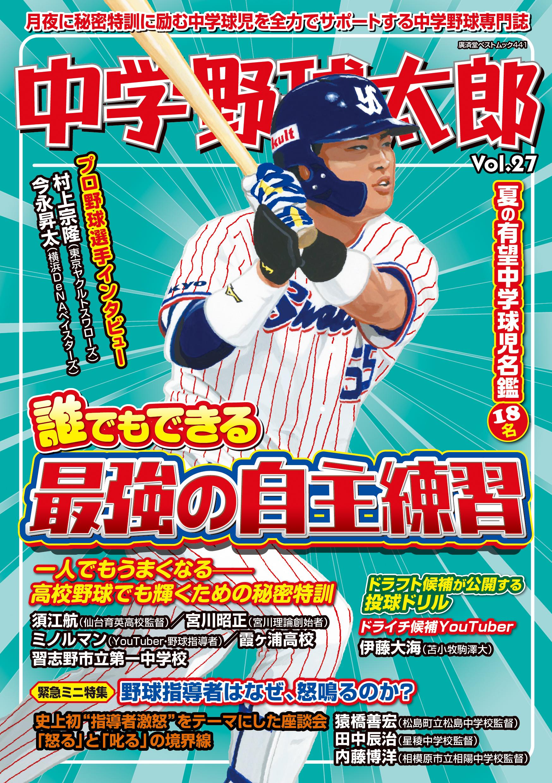 『中学野球太郎 Vol.27誰でもできる最強の自主練習』は9月17日発売!