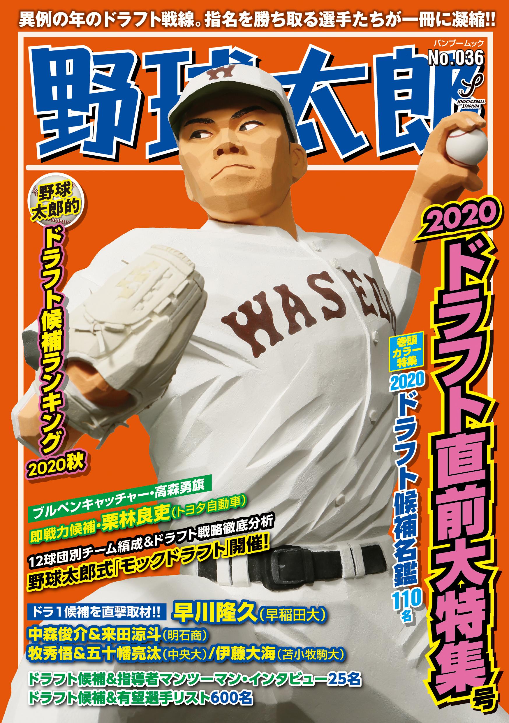 モックドラフトが話題の『野球太郎No.036 2020ドラフト直前大特集号』絶賛発売中!
