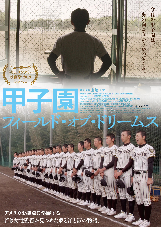 映画『甲子園:フィールド・オブ・ドリームス』山崎エマ監督インタビュー!