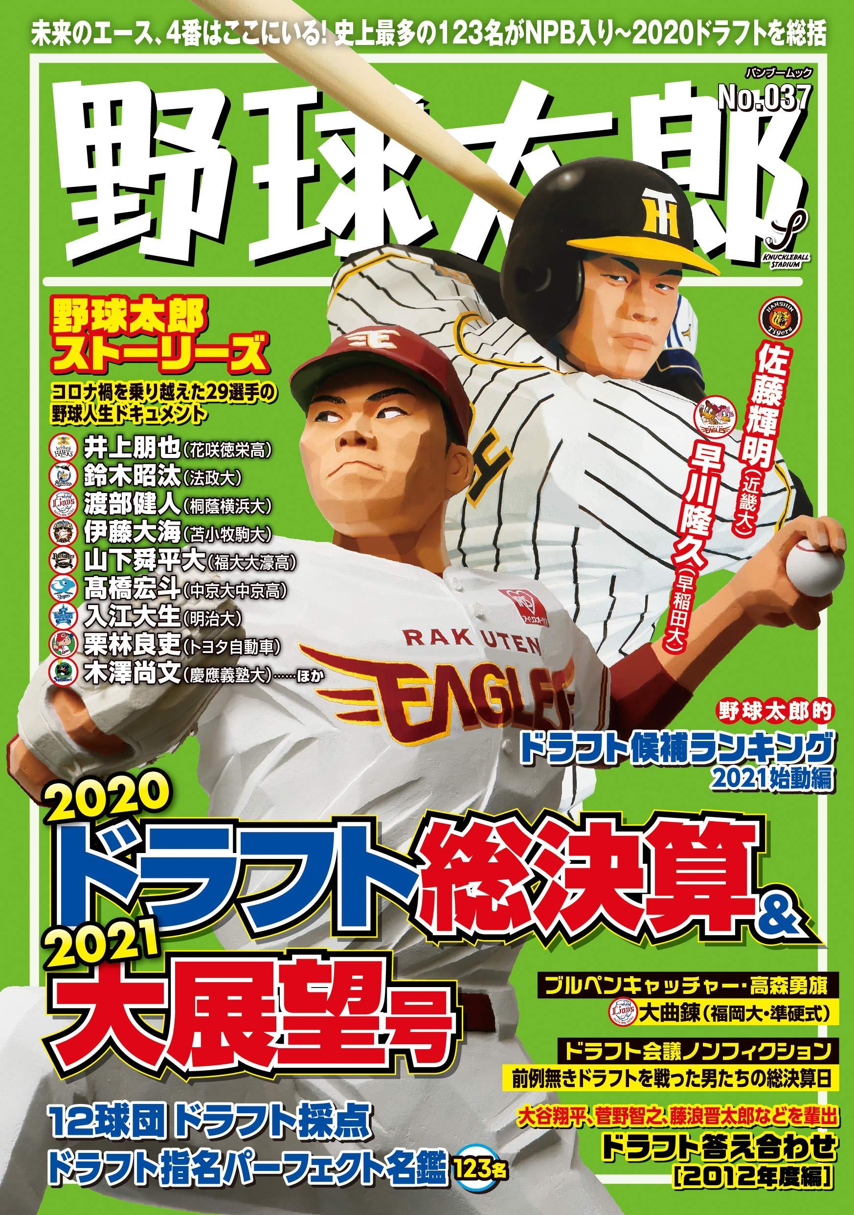 12月7日の発売日まだもう少し!『野球太郎No.037 2020ドラフト総決算&2021大展望号』