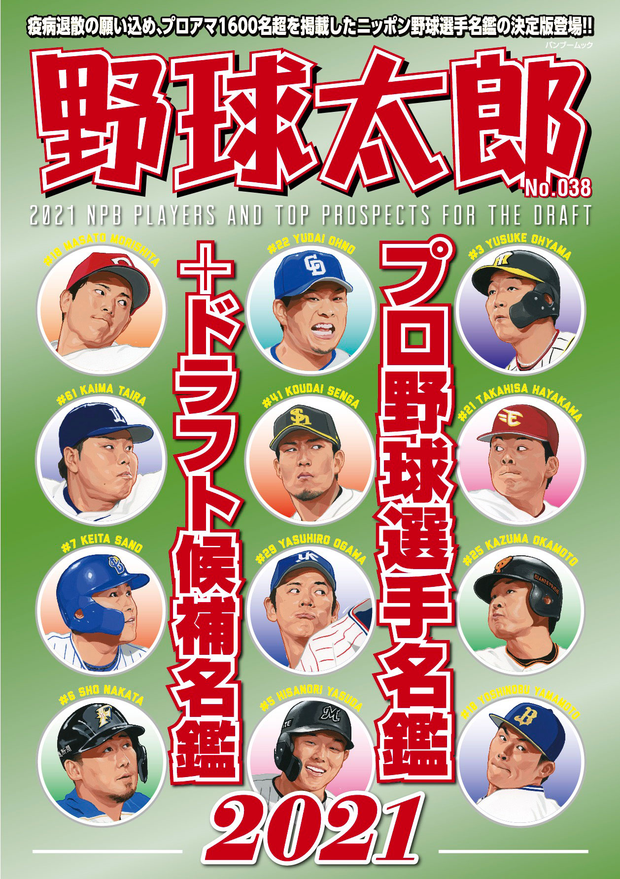 『野球太郎No.038』中学生(新高1)からプロまで日本野球界を一気通貫で1600名以上掲載する選手名鑑号は25日発売です!