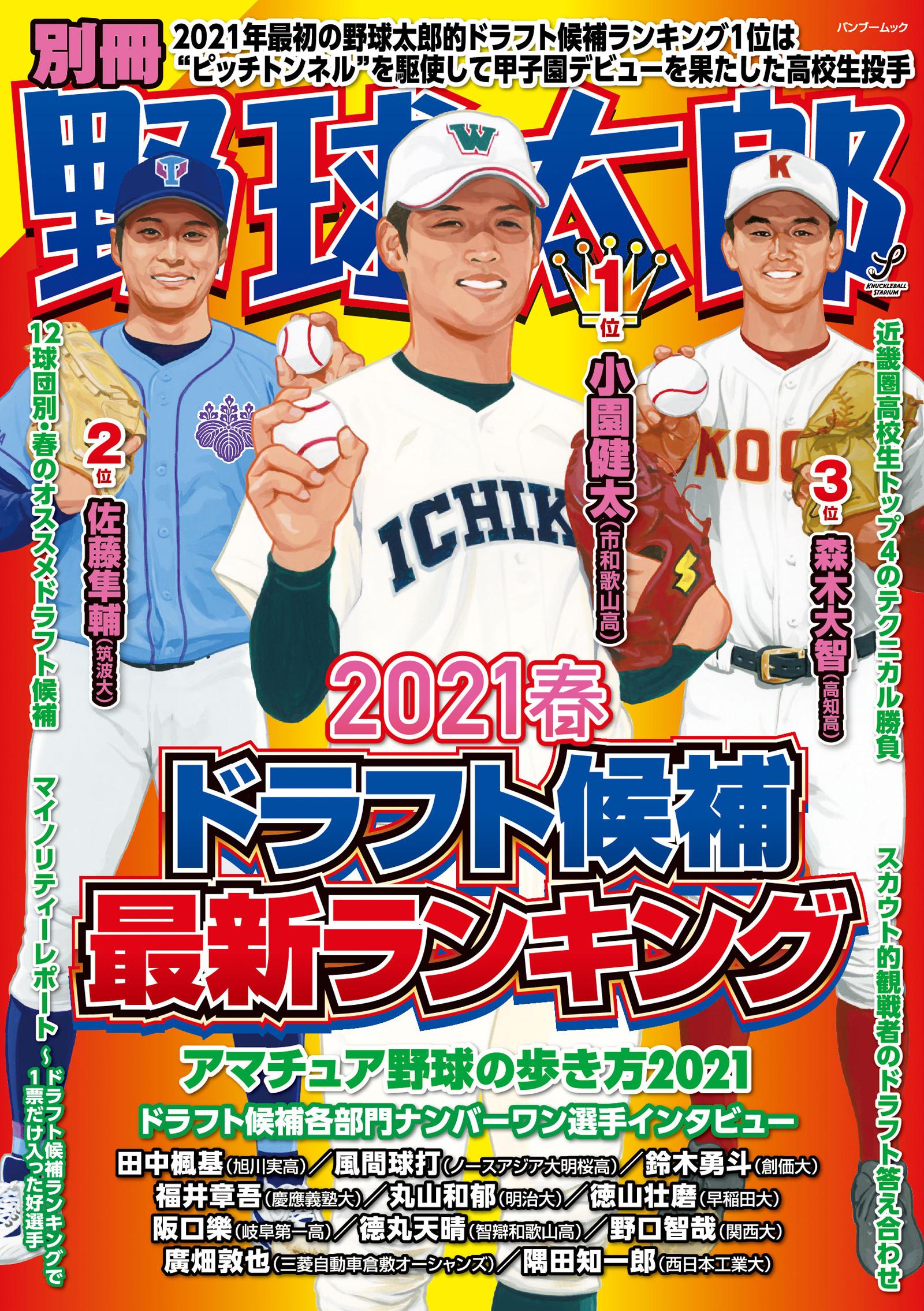 『別冊野球太郎2021春 ドラフト候補最新ランキング』本書を持てよ球場へ出よう