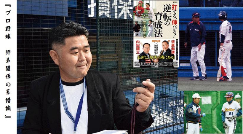 5月9日・オンラインイベント『プロ野球 師弟関係の系譜論』開催!
