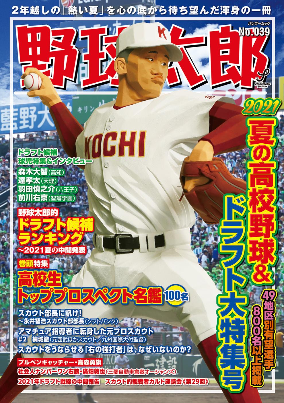『野球太郎 No.039 2021夏の高校野球&ドラフト大特集号』は6月17日に発売!