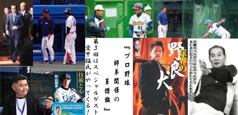 8月21日・ゲストに愛甲猛氏を迎える『プロ野球 師弟関係の系譜論』第3回開催!