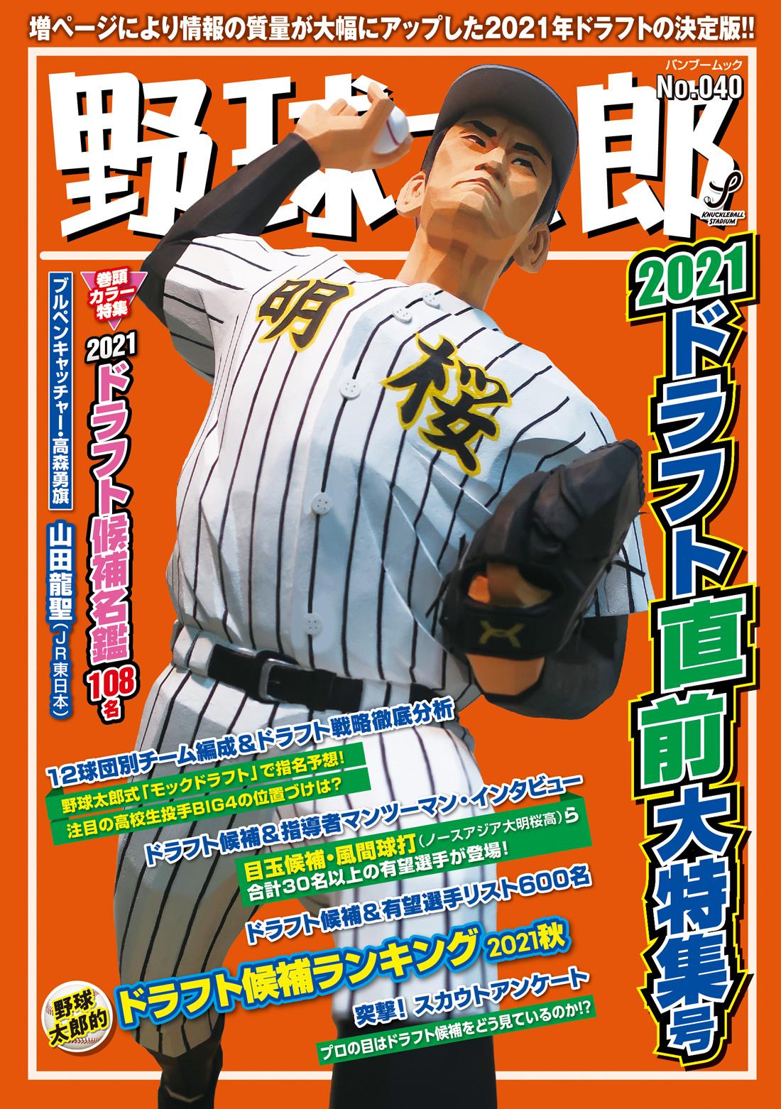 大ボリュームアップした『野球太郎No.040 2021ドラフト直前大特集号』が発売!
