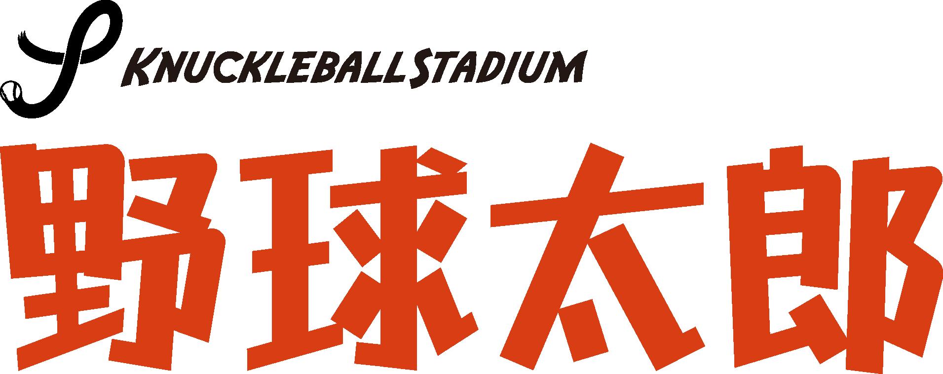 野球太郎Web|高校野球からプロ野球ドラフト情報まで